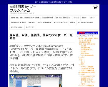 noblesystem367