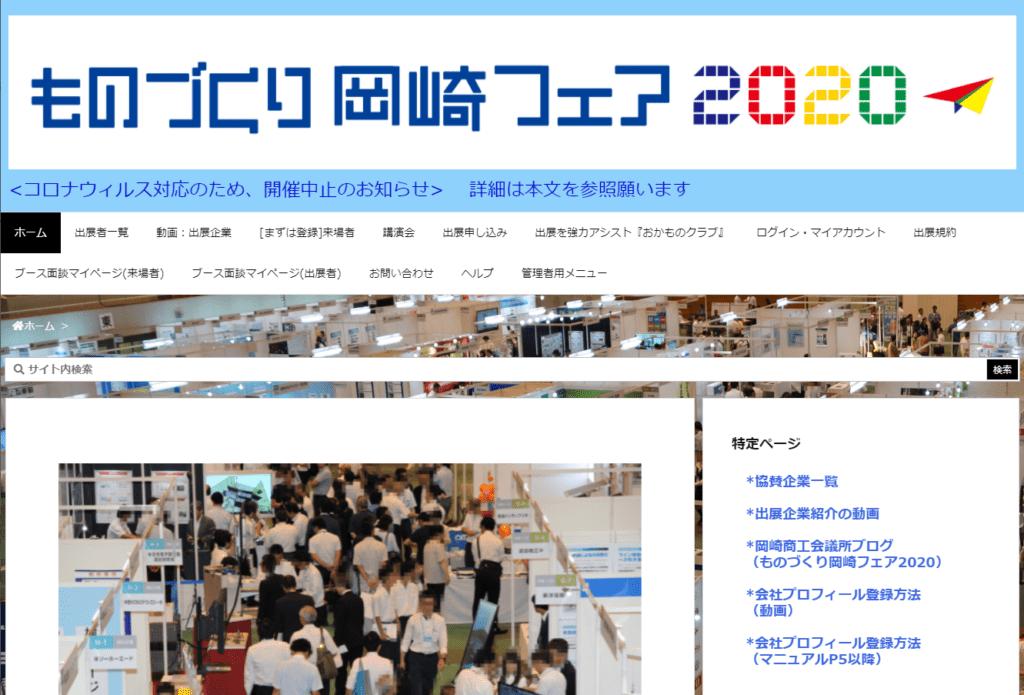 ものづくり岡崎フェア2020